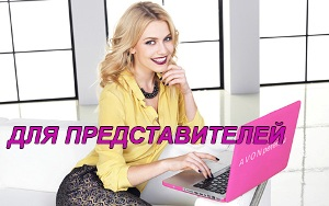http://www.avon-org.ru/predstavitelyam-avon/