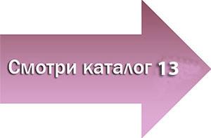 стрелка 13