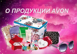 http://www.avon-org.ru/vsyo-o-produkcii-avon/