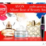 Avon — Лауреат премии Allure