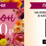 Купон на скидку 600 руб в кампании 04/2016