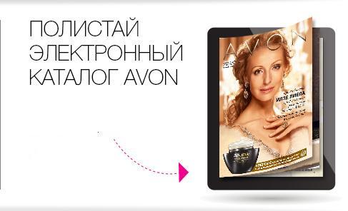 электронный каталог Avon 15