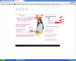сайт Эйвон авторизованный вход ввод пароля