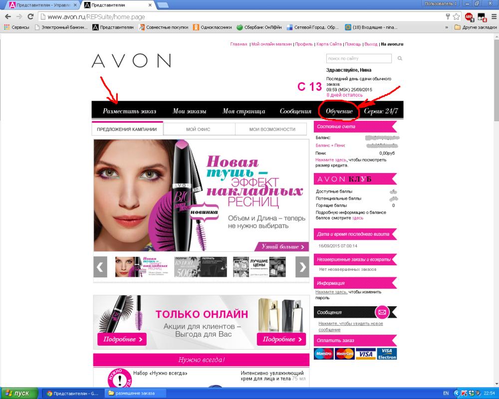 Авон моя страница где купить косметику тина