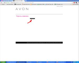 сайт Эйвон получение пароля 2