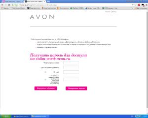 сайт Эйвон получение пароля