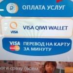 Как оплатить заказ через терминал QIWI
