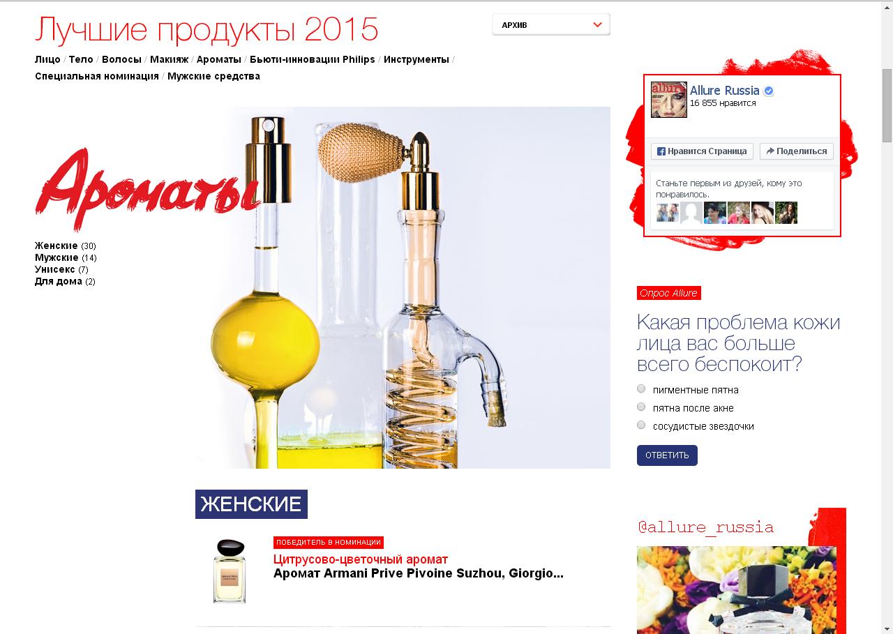 Аллюр номинация Ароматы 2015