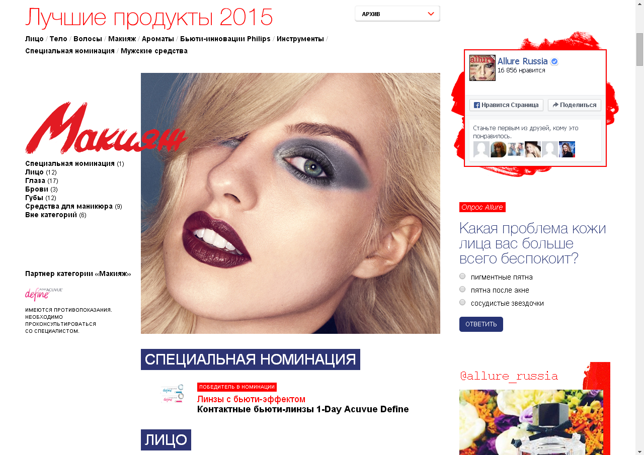 Аллюр номинация макияж 2015