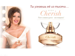 Аня Чиповская представляет Avon Cherish
