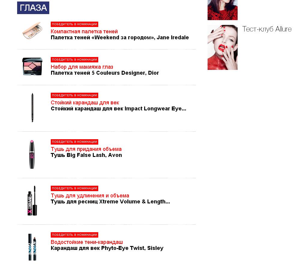 Аллюр номинация макияж 2015 глаза