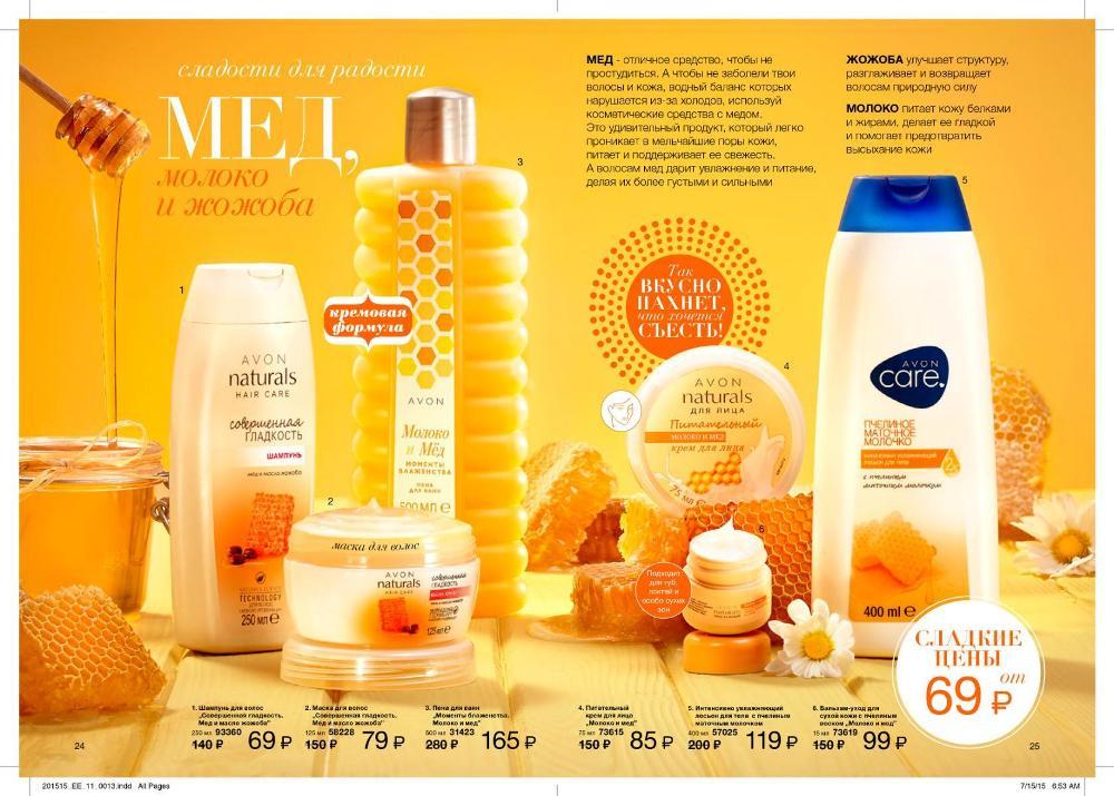 Средства для тела с молоком и медом