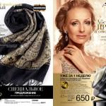 Женский шарф «Алина»