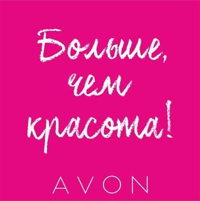 Avon. больше чем красота