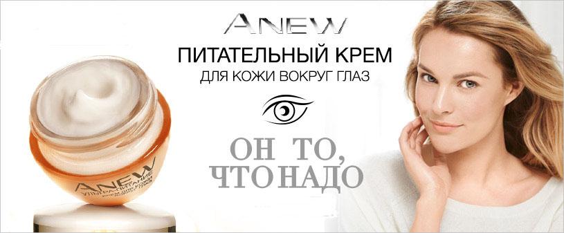 энью_ультрапитание_для глаз