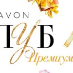 Программа для победителей Avon Клуб Премиум 2015-2016