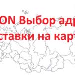 Карта: выбор адреса доставки заказа