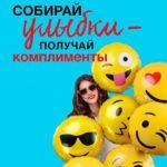 Собирай улыбки — получай комплименты